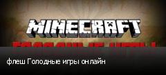флеш Голодные игры онлайн