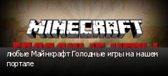 любые Майнкрафт Голодные игры на нашем портале