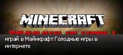 играй в Майнкрафт Голодные игры в интернете