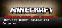 играть в Майнкрафт Голодные игры бесплатно
