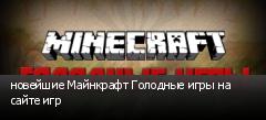 новейшие Майнкрафт Голодные игры на сайте игр