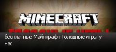 бесплатные Майнкрафт Голодные игры у нас
