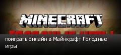 поиграть онлайн в Майнкрафт Голодные игры