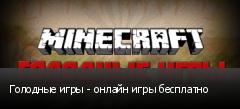 Голодные игры - онлайн игры бесплатно