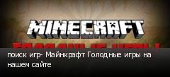 поиск игр- Майнкрафт Голодные игры на нашем сайте