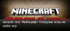 каталог игр- Майнкрафт Голодные игры на сайте игр
