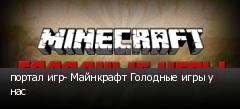 портал игр- Майнкрафт Голодные игры у нас