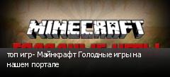 топ игр- Майнкрафт Голодные игры на нашем портале