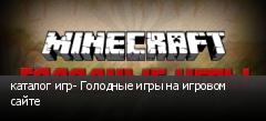 каталог игр- Голодные игры на игровом сайте