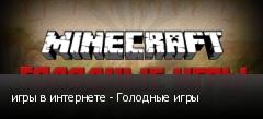 игры в интернете - Голодные игры