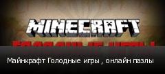 Майнкрафт Голодные игры , онлайн пазлы