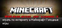 играть по интернету в Майнкрафт Голодные игры