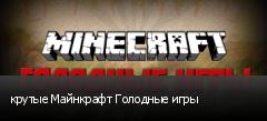 крутые Майнкрафт Голодные игры