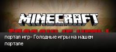 портал игр- Голодные игры на нашем портале