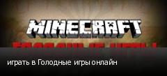 играть в Голодные игры онлайн