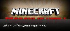 сайт игр- Голодные игры у нас