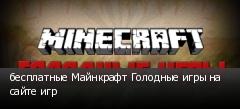 бесплатные Майнкрафт Голодные игры на сайте игр