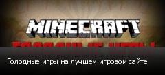 Голодные игры на лучшем игровом сайте