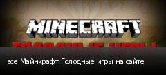 все Майнкрафт Голодные игры на сайте