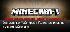 бесплатные Майнкрафт Голодные игры на лучшем сайте игр