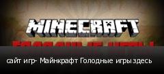 сайт игр- Майнкрафт Голодные игры здесь