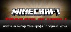 найти на выбор Майнкрафт Голодные игры