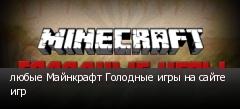 любые Майнкрафт Голодные игры на сайте игр