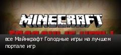 все Майнкрафт Голодные игры на лучшем портале игр