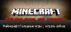 Майнкрафт Голодные игры ,  играть сейчас