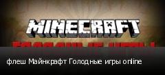 флеш Майнкрафт Голодные игры online