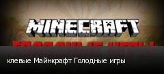 клевые Майнкрафт Голодные игры