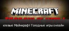 клевые Майнкрафт Голодные игры онлайн