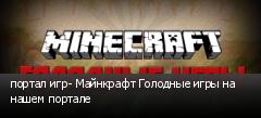 портал игр- Майнкрафт Голодные игры на нашем портале