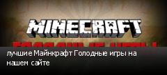 лучшие Майнкрафт Голодные игры на нашем сайте