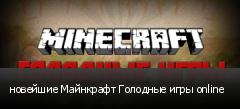 новейшие Майнкрафт Голодные игры online