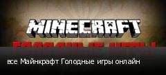 все Майнкрафт Голодные игры онлайн