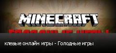 клевые онлайн игры - Голодные игры