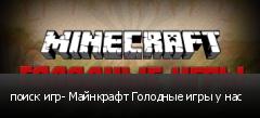 поиск игр- Майнкрафт Голодные игры у нас