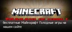 бесплатные Майнкрафт Голодные игры на нашем сайте