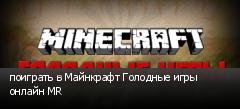поиграть в Майнкрафт Голодные игры онлайн MR
