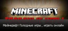 Майнкрафт Голодные игры , играть онлайн