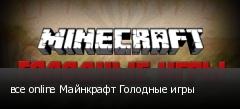 ��� online ��������� �������� ����