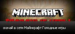 скачай в сети Майнкрафт Голодные игры