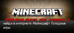 найди в интернете Майнкрафт Голодные игры