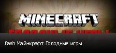 flash Майнкрафт Голодные игры