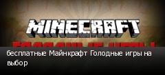 бесплатные Майнкрафт Голодные игры на выбор