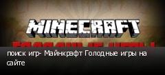 поиск игр- Майнкрафт Голодные игры на сайте