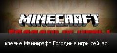 клевые Майнкрафт Голодные игры сейчас