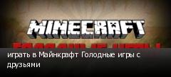 играть в Майнкрафт Голодные игры с друзьями