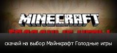 скачай на выбор Майнкрафт Голодные игры